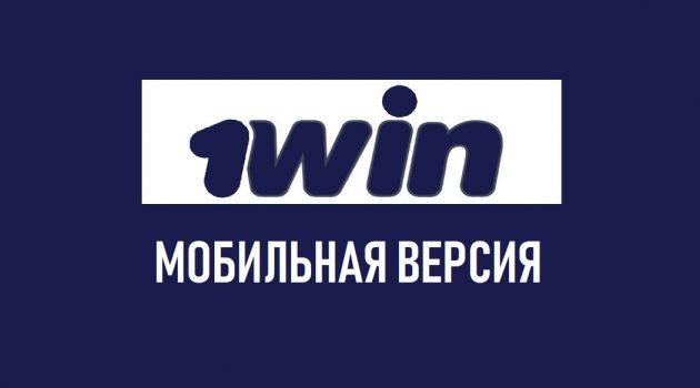 1 Вин